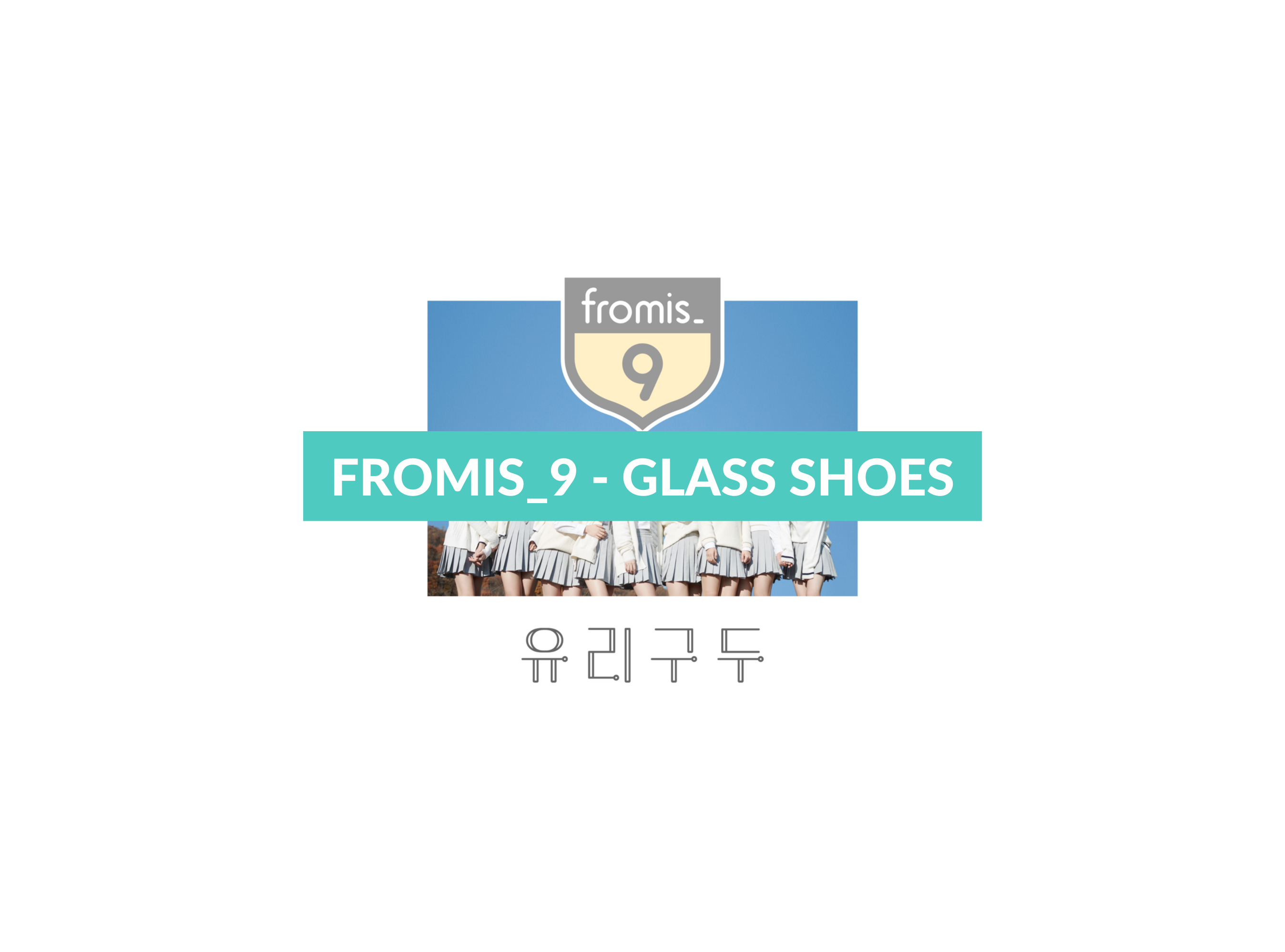 fromis_9 - Glass Shoes